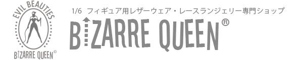 1/6女性フィギュア用レザーウェア、レースランジェリー専門ショップのビザールクイーン